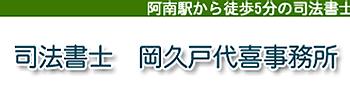 岡久戸代喜事務所